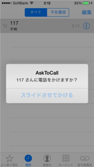 askToCall