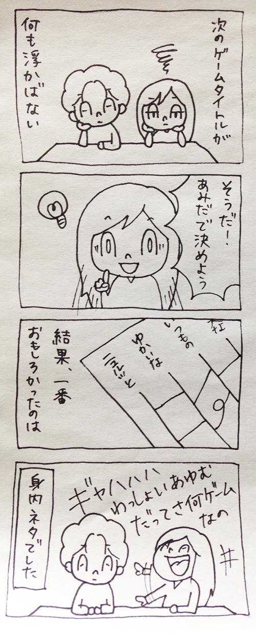 game-amida