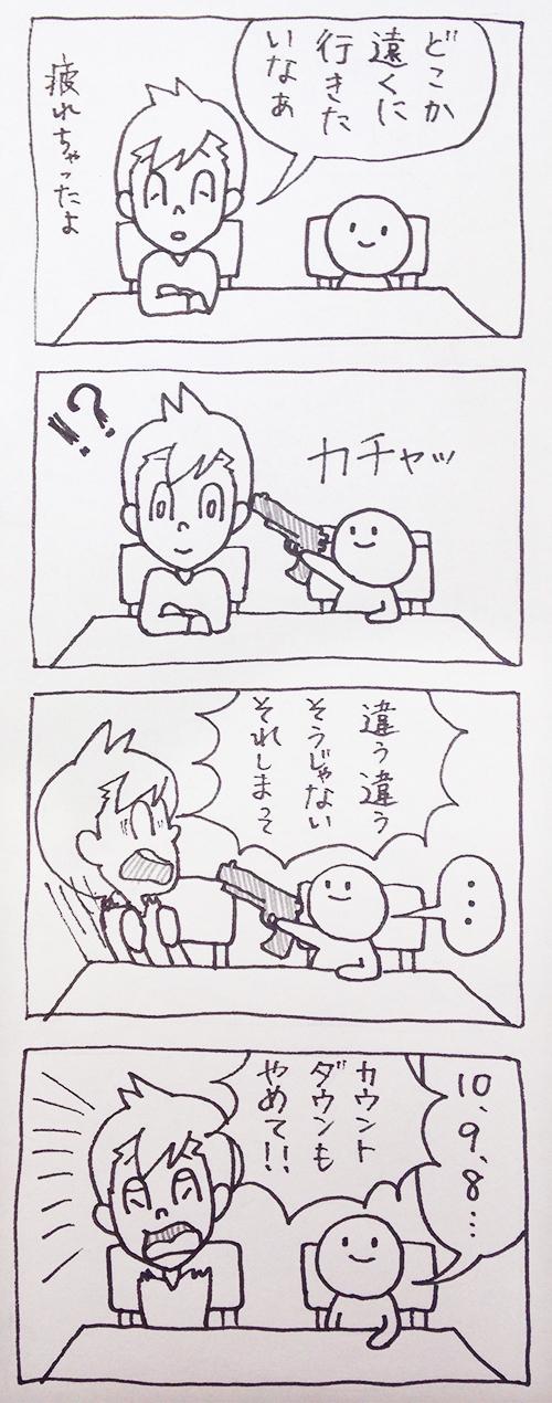 genjitutouhi11