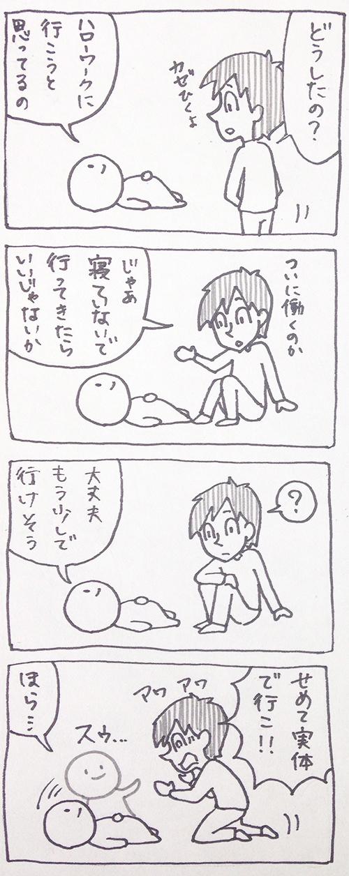 genjitutouhi13
