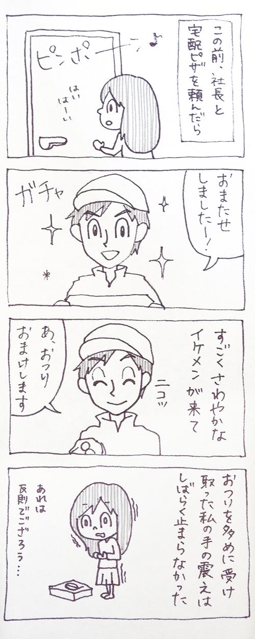 genjitutouhi14