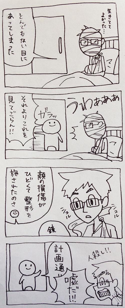 genjitutouhi4