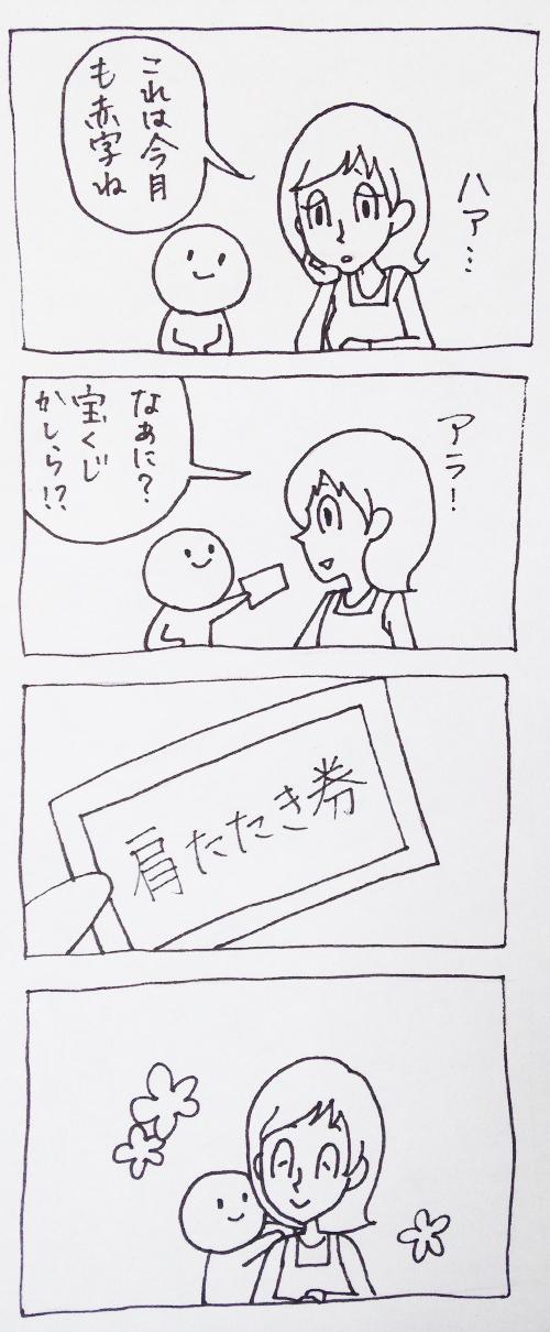 genjitutouhi8