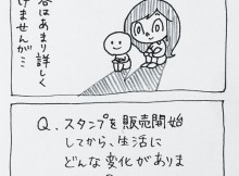 line-survey