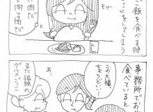 kodokuno
