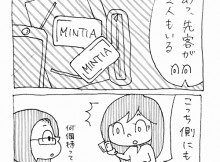 tons-of-mintia