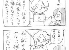 shachiku-no-megami